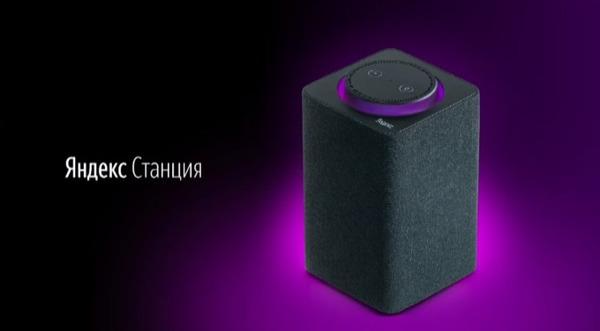«Яндекс» выпустил первое собственное устройство – смарт-колонку «Яндекс.Станция»