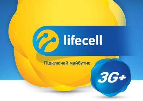 К 3G-сети lifecell присоединились Ровно и Луцк