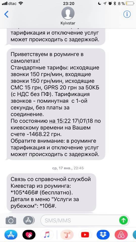 Украинец, невольно воспользовавшийся интернетом от «Киевстар» в самолете, пожаловался на списание 3800 грн