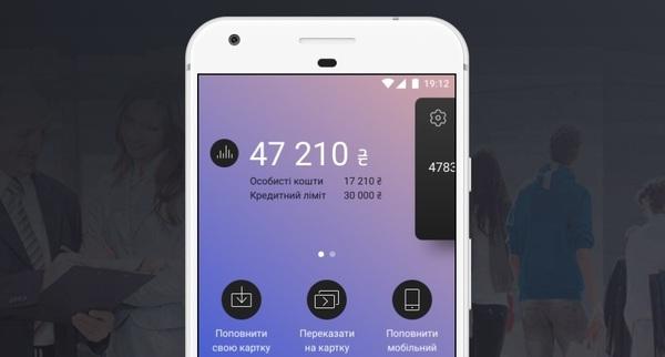 Экс-менеджеры Приватбанка запустили первый в Украине полностью мобильный банк
