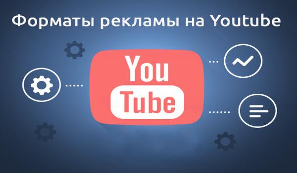 Рекламу на YouTube сделают обязательной к просмотру