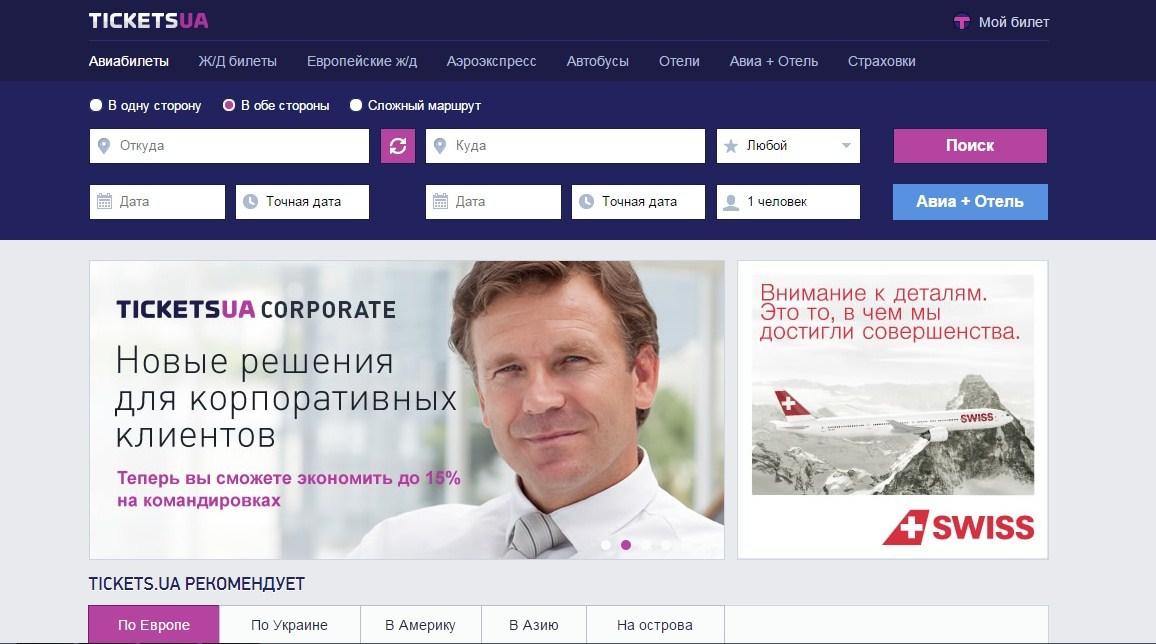 офис продаж авиабилетов s7