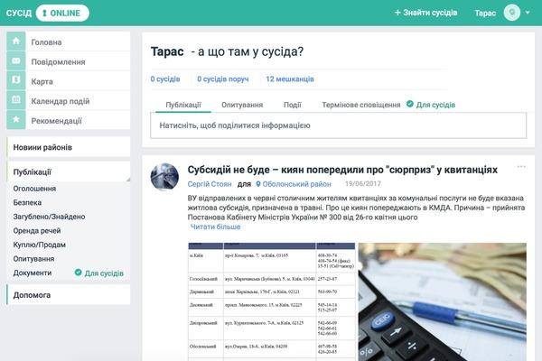 В Украине появилась новая социальная сеть для соседей «Сусід.Online»