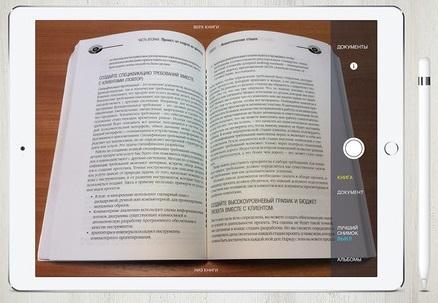 Приложение ABBYY FineScanner научилось сканировать развороты книг