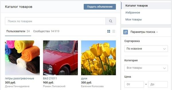 «ВКонтакте» запустил доску объявлений внутри соцсети