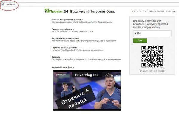 Мошенники используют поддельный сайт Приват24