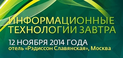 CNews Forum: российский рынок дата-центров вырос почти на 30%